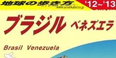 B21 地球の歩き方 ブラジル ベネズエラ 2012~