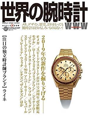 世界の腕時計№141 (ワールドムック№1207)