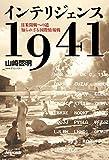 インテリジェンス1941―日米開戦への道 知られざる国際情報戦