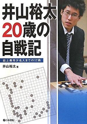 井山裕太20歳の自戦記―史上最年少名人までの17局