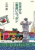 日本から一番遠いニッポン―南米同胞百年目の消息 (望星ライブラリー vol. 10)