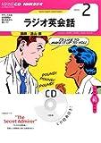 NHK CD ラジオ ラジオ英会話 2013年2月号