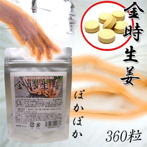 金時生姜サプリメント 360粒
