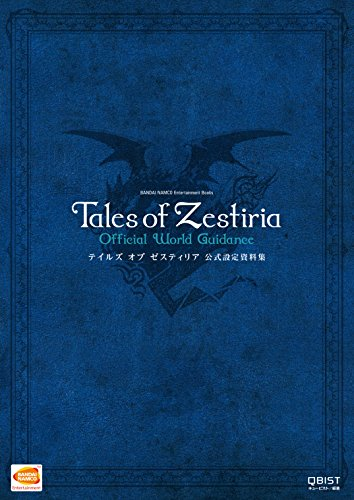 Tales ofzestiglia official setting documents collection (BANDAI NAMCO Entertainment Books 53)