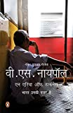 An Area of Darkness: Unki Nazar Me Bharat