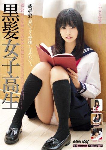 黒髪女子高生 [DVD]
