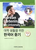 img - for Listening Korean for college life intermediate. 2 (Korean edition) book / textbook / text book