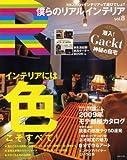 僕らのリアルインテリア vol.8 (8) (別冊JUNON)