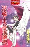 悪魔と天使の選択―リセットシリーズ 1 (ぶんか社コミックス ホラーMシリーズ リセットシリーズ 1)