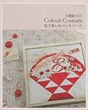 小関鈴子のColour Couture―色で楽しむパッチワーク (レッスンシリーズ)