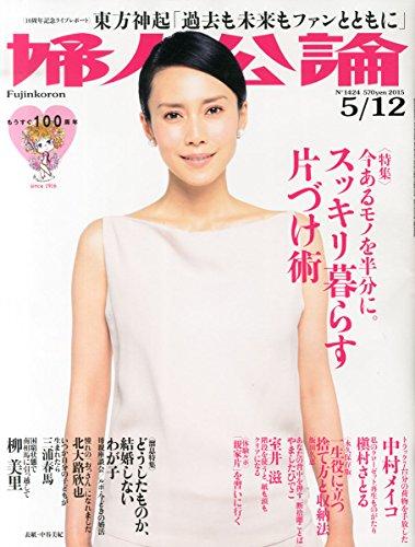 婦人公論 2015年 5/12 号 [雑誌]