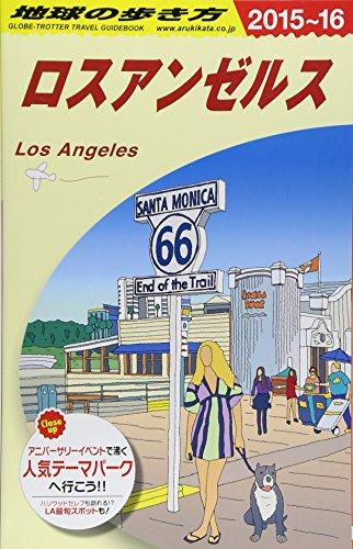 B03 地球の歩き方 ロスアンゼルス 2015~2016