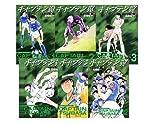 キャプテン翼 ワールドユース編 全12巻セット (集英社文庫―コミック版)