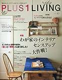 PLUS1 LIVING ( プラスワン リビング ) 2010年 04月号 [雑誌]