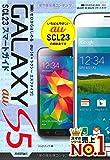 ゼロからはじめる au GALAXY S5 SCL23 スマートガイド