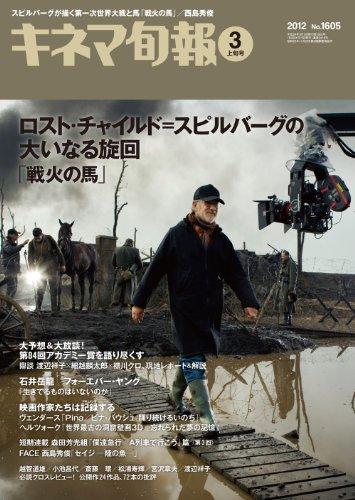 キネマ旬報 2012年 3/1号 [雑誌]