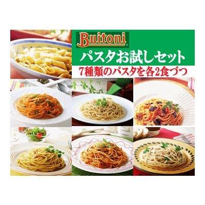 【送料無料】ブイトーニのパスタ・人気セット (14食分) ] イタリア・イタリアン