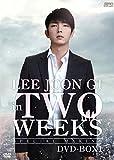 イ・ジュンギ in TWO WEEKS<スペシャル・メイキング>DVD-BOX1(初回限定生産大判ブックレット・ケース仕様)