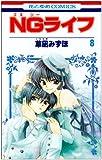 NGライフ 第8巻 (花とゆめCOMICS)