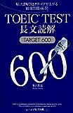 TOEIC(R)TEST長文読解TARGET600
