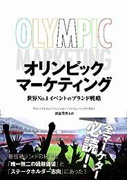オリンピックマーケティング 世界No.1イベントのブランド戦略