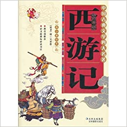 an analysis of the novel journey to the west by wu cheng en Wu cheng'en: wu cheng'en, novelist and poet of the ming dynasty (1368–1644), generally acknowledged as the author of the chinese folk novel xiyouji (journey to the west, also partially translated as monkey.