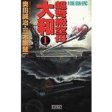 超弩級空母大和 / 奥田 誠治 のシリーズ情報を見る