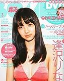 BOMB (ボム) 2011年 02月号 [雑誌] [雑誌] / 学研マーケティング (刊)
