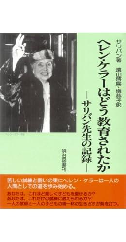 ヘレン・ケラーはどう教育されたか―サリバン先生の記録