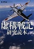 虚構戦記 研究読本