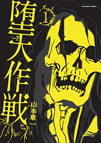 堕天作戦(1) (裏少年サンデーコミックス)