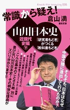 常識から疑え! 山川日本史 近現代史編 下 「研究者もどき」がつくる「教科書もどき」