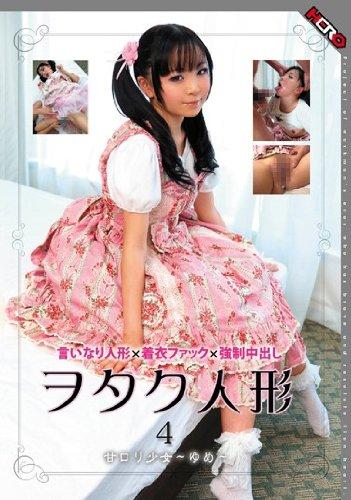 ヲタク人形4 ~甘ロリ少女 ~ゆめ~ [DVD]