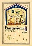 ファンタジウム(6) (モーニングKC)