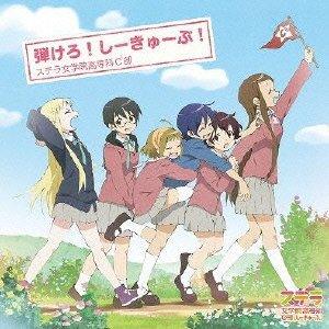 TVアニメ「ステラ女学院高等科C3部(しーきゅーぶ)」エンディングテーマ 弾けろ! しーきゅーぶ!