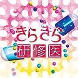 「きらきら研修医」オリジナル・サウンドトラック