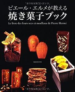 ピエール・エルメが教える焼き菓子ブック