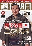 週刊朝日 2011年1月14日 勝てる国ニッポン AKB48 渡辺麻友  小栗旬