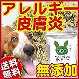 犬/猫のアレルギー・皮膚(皮膚炎) サプリ(カユイの痒いの飛んで行け) 30g 犬用 サプリメント 薬ではなく、無添加 健康食で皮膚病を軽減 アレルギー性皮膚炎の犬や猫に。薬やシャンプーの前にアレルギー食