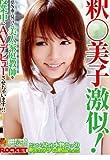 釈○美子激似!N県N市で見つけた美人家庭教師を授業中にAVデビューさせちゃいます!! [DVD]