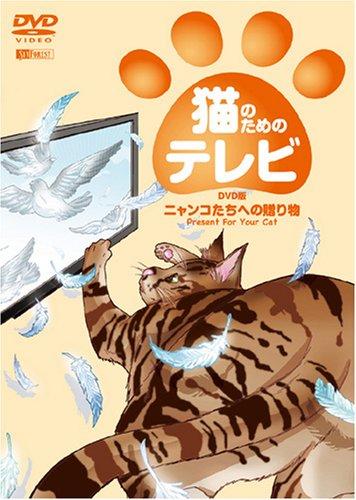 猫のためのテレビ・DVD版 ニャンコたちへの贈り物