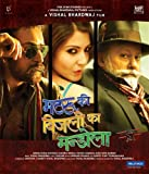Matru Ki Bijlee Ka Mandola  (2013) (Hindi Movie / Bollywood Film / Indian Cinema ) - BLU RAY [Blu-ray]