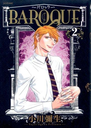 BAROQUE~バロック 2 (2) (シリウスコミックス)