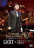 GACKT×東京フィルハーモニー交響楽団第二回「華麗なるクラシックの夕べ」 [DVD]