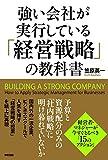 強い会社が実行している「経営戦略」の教科書 (中経出版)