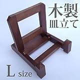 木製 皿立て L(直径24cm~33cm程度のお皿向け)