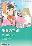 猟番の花嫁 (ハーレクインコミックス・キララ)