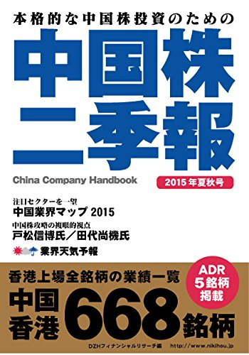 中国株二季報2015年夏秋号