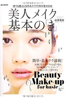 美人メイク基本の「き」 (e-MOOK)