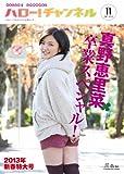 ハロー! チャンネル vol.11 2013年新春特大号~真野恵里菜卒業スペシャル! ~  62484-71 (カドカワムック 467)